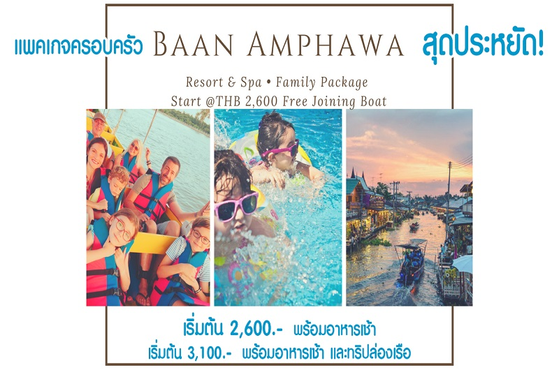 family package promotion